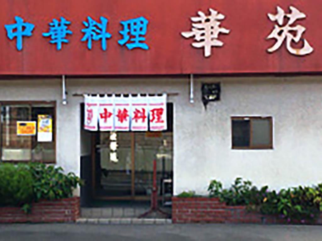中華料理 華苑