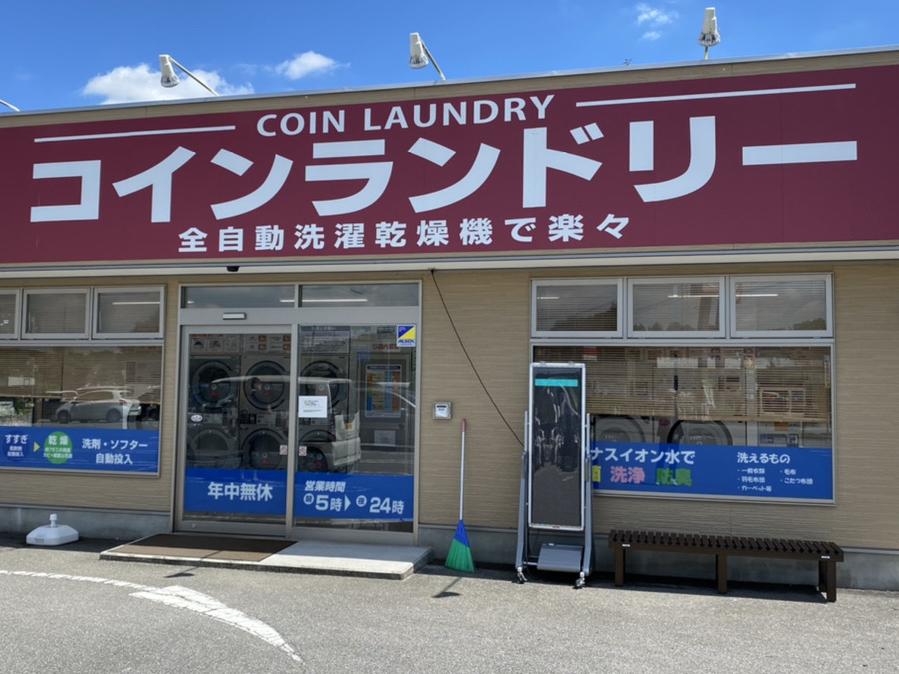 コインランドリー・リオンドール小川店